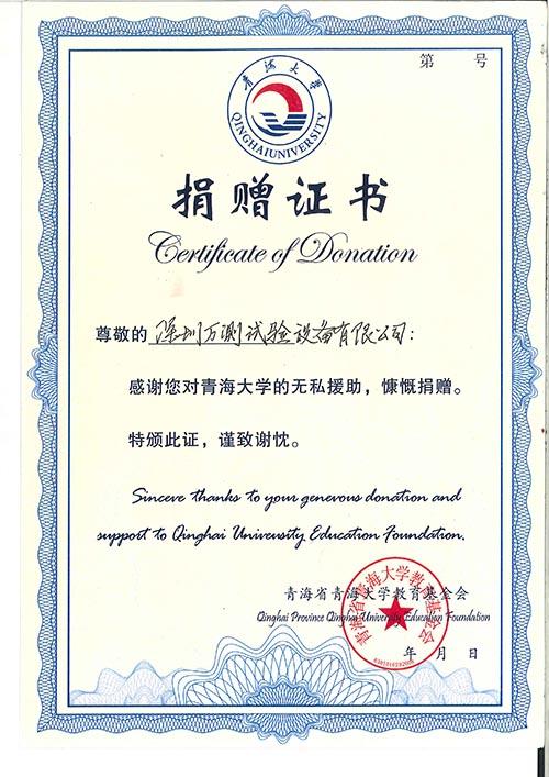 青海大学捐赠证书.jpg