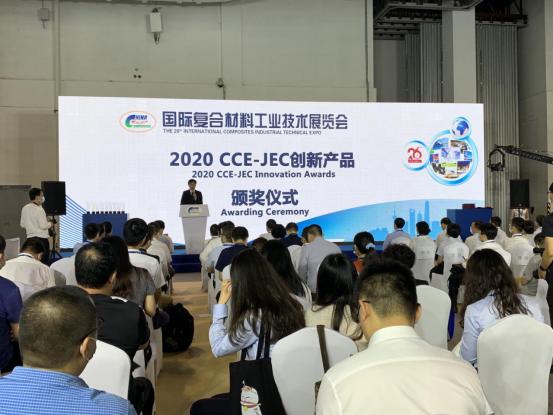 热烈庆祝第26届中国国际复合材料工业技术展览会开幕508.png