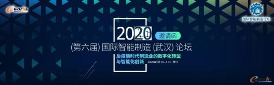 万测受邀参加2020国际智能制造论坛101.png