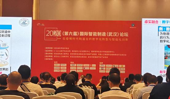 万测受邀参加2020国际智能制造论坛717.png